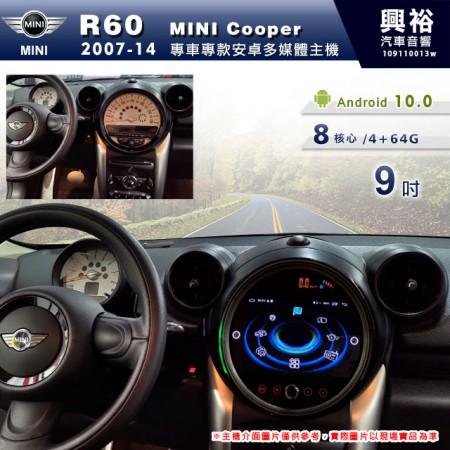 【專車專款】2007~14年Mini Cooper R60 專用9吋螢幕安卓多媒體主機*藍芽+導航+安卓*8核心4+64G※倒車選配