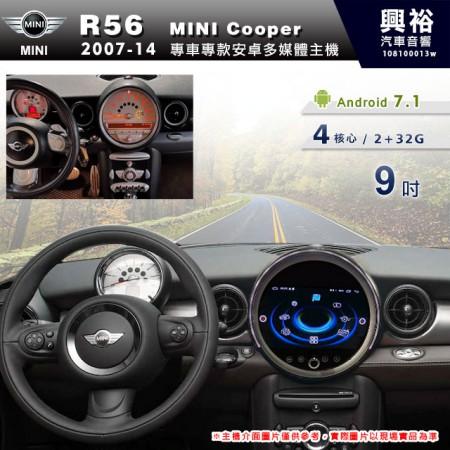 【專車專款】2007~14年Mini Cooper R56 專用9吋螢幕安卓多媒體主機*4核心2+32G※倒車選配