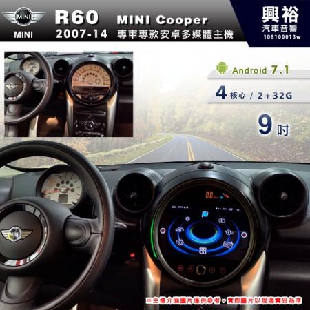 【專車專款】2007~14年Mini Cooper R60 專用9吋螢幕安卓多媒體主機*4核心2+32G※倒車選配