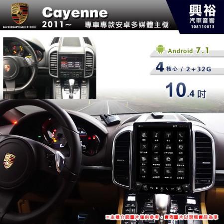 【專車專款】2011~年Cayenne專用10.4吋無碟安卓主機*4核2+32※倒車選配