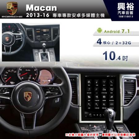 【專車專款】2013~16年Macan專用10.4吋無碟安卓主機*4核2+32※倒車選配