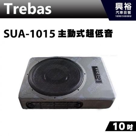 【Trebas】SUA-1015 10吋主動式超低音*公司貨