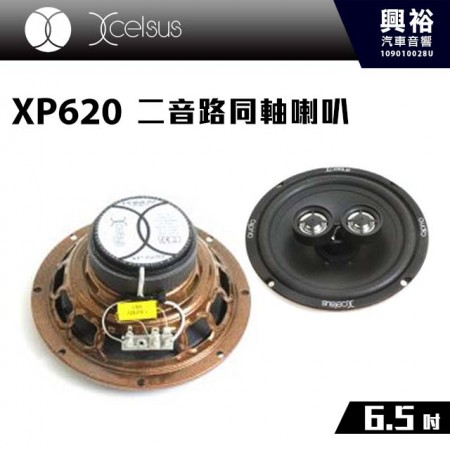 【Xcelsus】XP620 6.5吋二音路同軸喇叭*RWS 50W瑞典原裝
