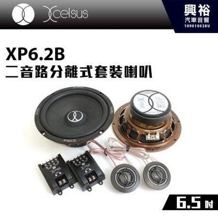 【Xcelsus】XP6.2B 6.5吋二音路分離式套裝喇叭*RWS 80W瑞典原裝