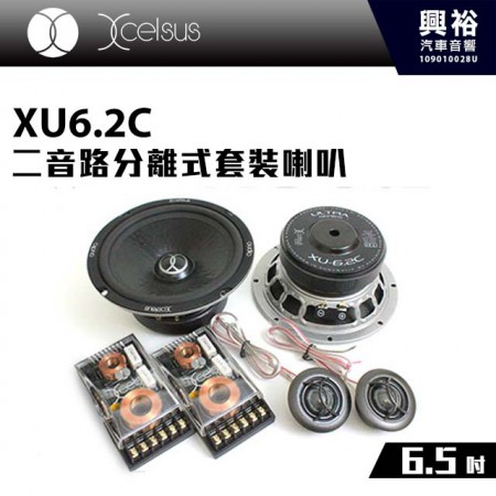 【Xcelsus】XU6.2C 6.5吋二音路分離式套裝喇叭*RWS 120W瑞典原裝