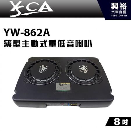 【YSCA】超薄型主動式 雙8吋超重低音喇叭YW-862A*公司貨