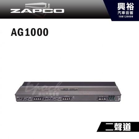 【ZAPCO】AG 1000 2聲道擴大器
