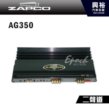 【ZAPCO】AG 350 2聲道擴大器
