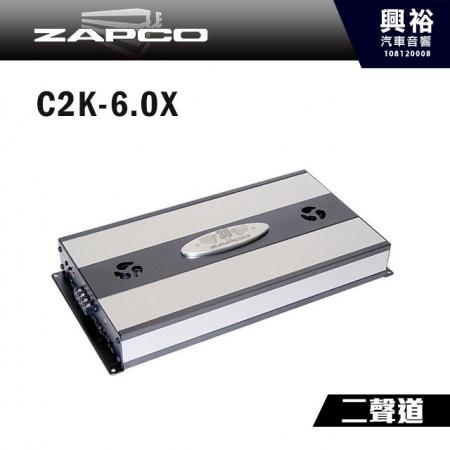【ZAPCO】C2K-6.0X 2聲道擴大器