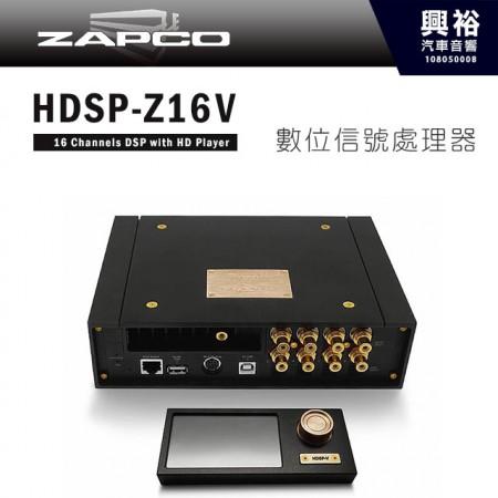 【ZAPCO】HDSP-Z16V 數位信號處理器