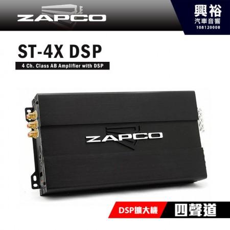 【ZAPCO】ST-4XDSP 四聲道DSP擴大器