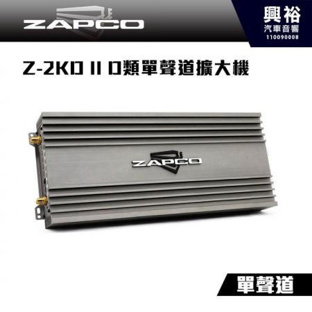 【ZAPCO】Z-2KD II D類單聲道擴大機 *公司貨